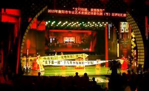 """湖南衡阳""""创文""""汇演成闹剧,演员中途突然罢演拉横幅讨薪"""