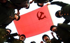 中纪委网站二谈国企从严治党:有干部落马后称从未开过党的会