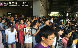上海地铁1号线酷暑中瘫痪:供电故障近3小时,乘客大量滞留