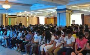 安徽端掉特大传销窝点:17岁姑娘站上讲台给180人洗脑