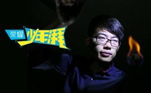 荣耀少年湃 | 学霸魔术师杨智明:科学没被解答前都是魔术