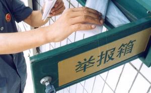 """连云港纪委干部""""举报""""副市长案开庭:供认提拔受阻迁怒领导"""
