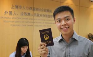 第一个毕业后获得《外国人就业证》的应届留学生在上海就业