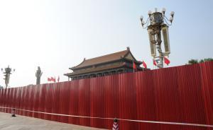 """北京天安门广场开始搭建""""93""""阅兵式临时观礼台"""