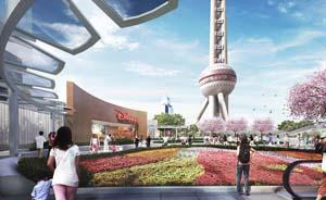 全球最大迪士尼旗舰店在陆家嘴开建:占地共5000平方米