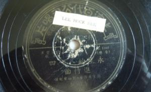 老唱片《永生的八一四》保存抗战记忆:中国空军对日初战告捷