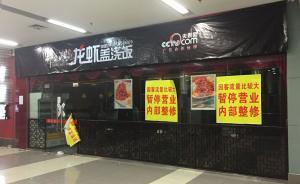 多人吃完拉肚子入院,上海一龙虾盖浇饭店开业三天被查封