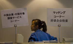 观察︱日本对华投资减少四成的政治顾虑
