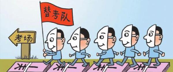 云南建造师执业资格考试230人作弊,电子设备成作案主要工具
