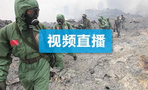 直播录像 天津爆炸第十次新闻发布会:代理书记黄兴国出席