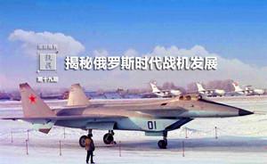 观棋|俄罗斯战机换代之路