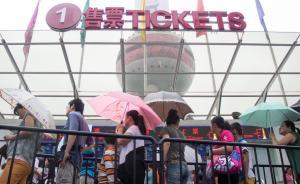 上海东方明珠门票明年涨价20元,下球体新建多维沉浸式影院