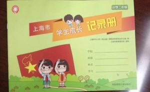 上海为小学生全面减负,重申家访时不得收取家长礼品礼金