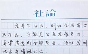 【社论】紧急呼吁排查全国高考考场记录