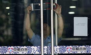 """杭州一房企老板""""失联"""",下属多家百货商场突然关停"""