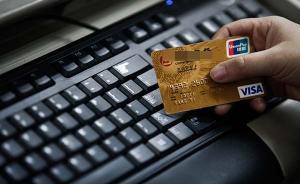 网络支付新规结束征民意,支付账户免费跨行转账可能终结