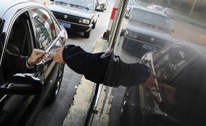收费公路管理条例征求意见结束,交通部长承诺加强信息公开