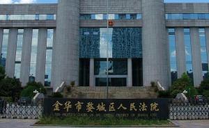 """浙江婺城法院回应""""法官打人"""":庭长因家人受言语威胁而冲动"""