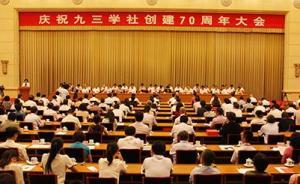九三学社创建70周年大会在京举行,孙春兰出席并致贺词