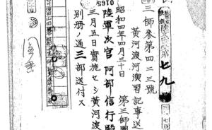 发动侵华战争之前,日本人花了70年在中国搜集情报