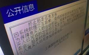 系统异常本月上海车牌拍卖无效,经调查排除网络攻击