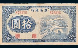 """新四军的""""货币战争"""":在抗日根据地如何印发钞票"""