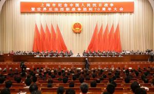 韩正:中国共产党主导和推动上海成为全民族抗战的典范