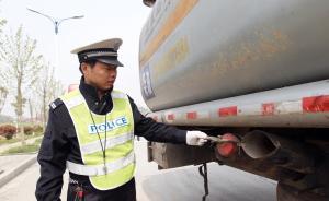 山东46家危化品运输企业交通违法未处理,两企业多达千余次