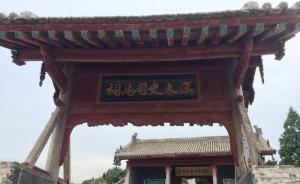 风追司马:陕西韩城为何会有两座太史公墓