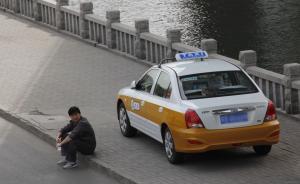 """使用""""滴滴打车""""运营被处罚,司机起诉运营公司要求返还罚金"""