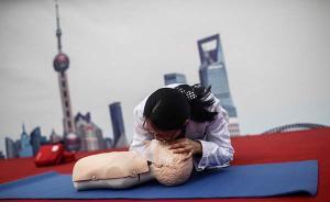 """上海启动立法为""""好人""""撑腰:持急救证救人造成损害或可免责"""