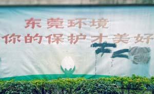 """东莞两公安分局局长涉黄被查:早就被网络举报,""""名声很差"""""""