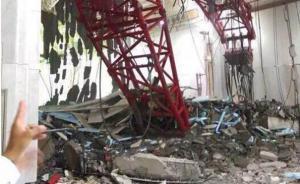 麦加大清真寺发生惨剧:巨大塔吊倒塌,107人死238人伤