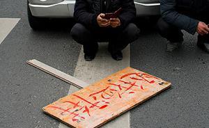 洗浴中心员工县政府门口堵路讨薪,湖北黄石警方拘留13人