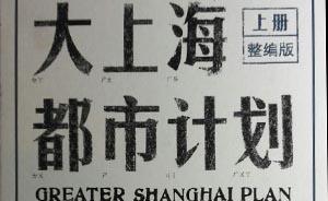 借鉴70年前的经验,规划上海的2040年