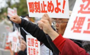 冲绳宣布取消美军搬迁基地许可,或与日本中央政府彻底决裂