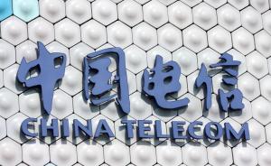 中国电信:近10万人自查申报,发现亲属关联交易问题86项