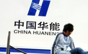 华能集团:资金管理漏洞较多,贪污挪用案件易发