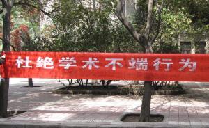 """中国科协主席谈""""外刊撤回中国造假论文"""":带来严重负面影响"""