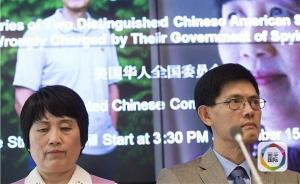 """美国一名""""被间谍""""华裔专家接到通知:所在单位将开除她"""