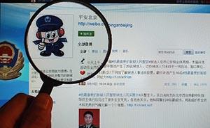 中国政务微信总量破5000,公安系统列第一