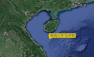 """""""南海九号""""钻井船在南海作业,海事局发航行警告"""