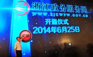 浙江政务服务网上线:省市县所有政务服务一网打尽