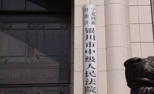 宁夏协警被控杀人焚尸一审无罪,法院庭前排除四份有罪供述