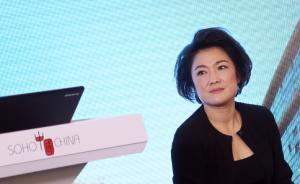 SOHO中国决定停止楼市投资,张欣:中国和海外都不买了