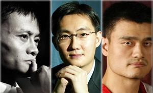 马云、马化腾、姚明、刘翔入选中华全国体育总会委员