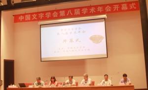 中国文字学会研讨汉字问题:社会上存在过于美化繁体字倾向