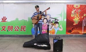 晚安曲|一个西单地下通道歌手的北京梦