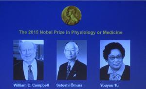 中国科学家屠呦呦和美日科学家分享诺贝尔生理学或医学奖