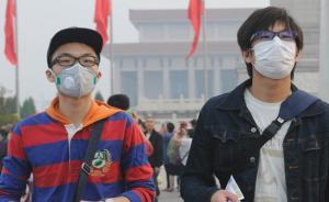 直击| 国庆黄金周雾霾侵扰北京,重污染或还将持续两日